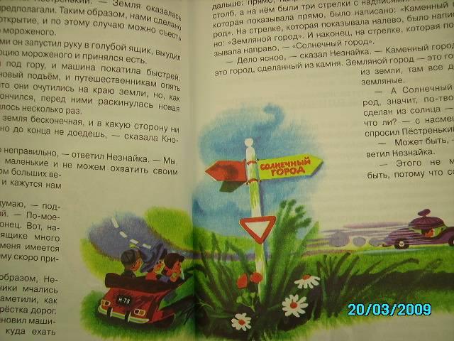 Иллюстрация 1 из 8 для Незнайка в Солнечном городе - Николай Носов   Лабиринт - книги. Источник: Звездочка