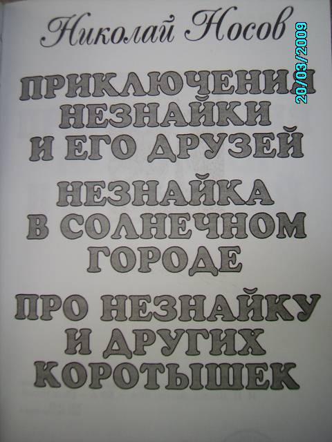 Иллюстрация 1 из 2 для Приключения Незнайки: Сказки - Николай Носов   Лабиринт - книги. Источник: Звездочка