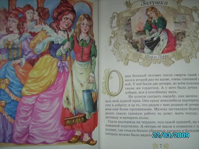 Иллюстрация 1 из 13 для Любимые сказки | Лабиринт - книги. Источник: Звездочка