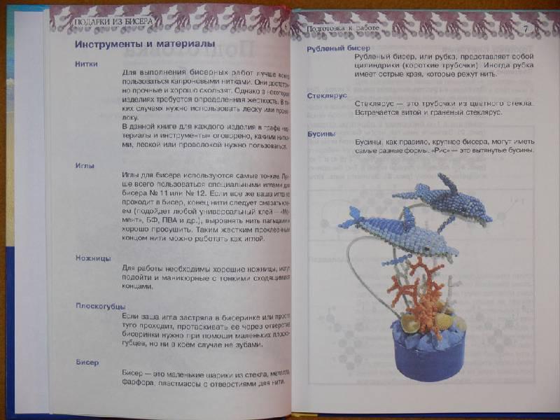 Иллюстрация 1 из 7 для Подарки из бисера - Елена Золотарева Лабиринт - книги.