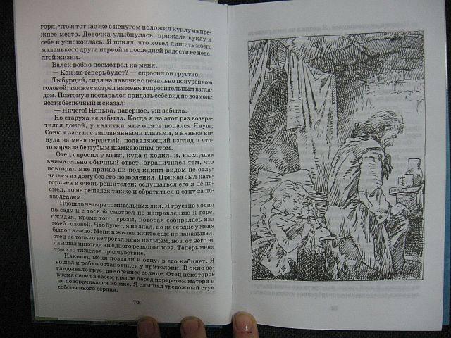 Иллюстрации Дети подземелья.  Повести, рассказы и очерки - Владимир