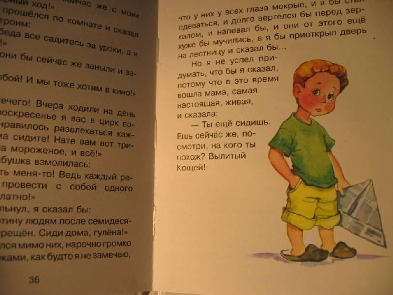 Книги друг детства виктор драгунский