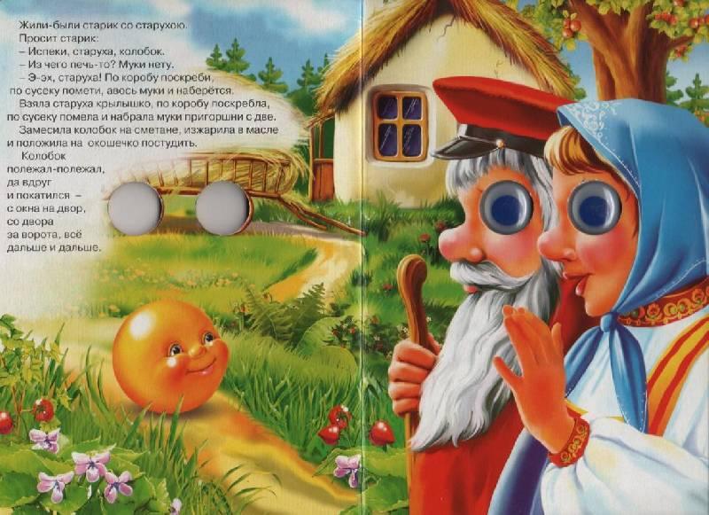 Иллюстрация 1 из 5 для Колобок | Лабиринт - книги. Источник: Zhanna