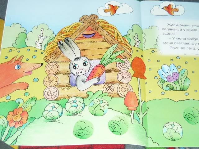 Иллюстрация 1 из 27 для Аппликация: Заюшкина избушка (+ детали) | Лабиринт - книги. Источник: Ромашка:-)