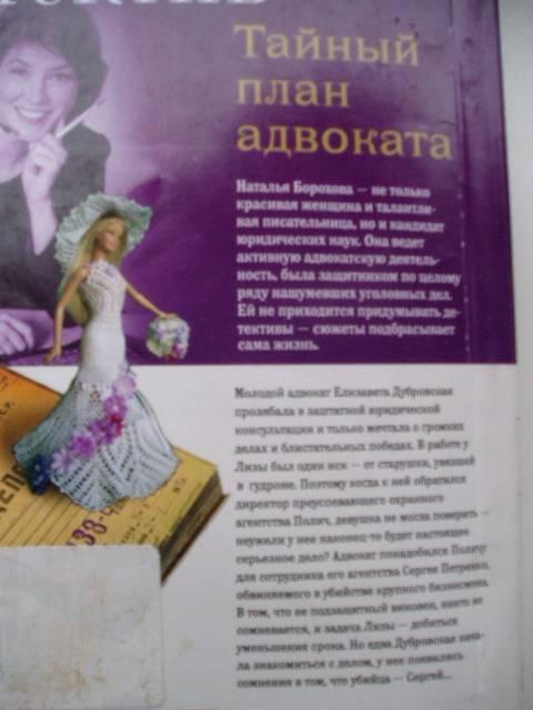 Иллюстрация 1 из 5 для Тайный план адвоката (мяг) - Наталья Борохова | Лабиринт - книги. Источник: Стич