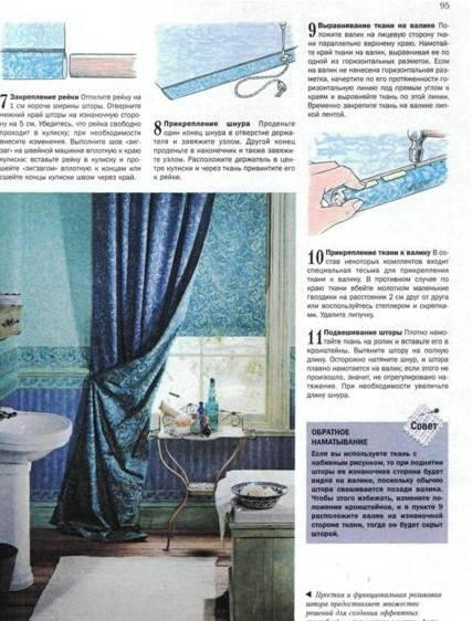 Иллюстрация 1 из 15 для Шторы, ламбрекены, занавески. Украшаем окна | Лабиринт - книги. Источник: Юта