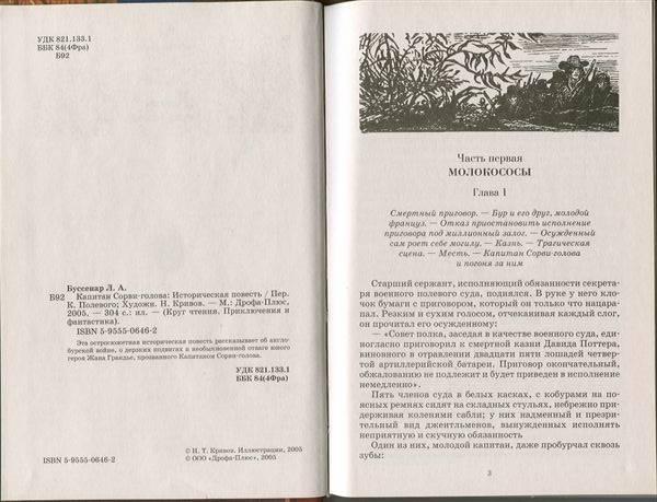 Иллюстрация 1 из 4 для Капитан Сорви-голова: Историческая повесть - Луи Буссенар   Лабиринт - книги. Источник: Юта