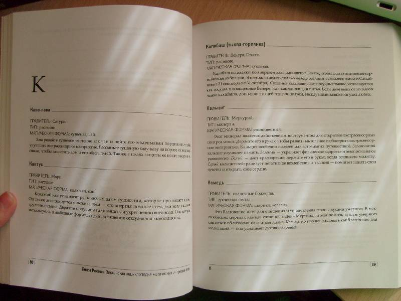 Иллюстрация 1 из 10 для Викканская энциклопедия магических ингредиентов - Лекса Росеан | Лабиринт - книги. Источник: Rovena