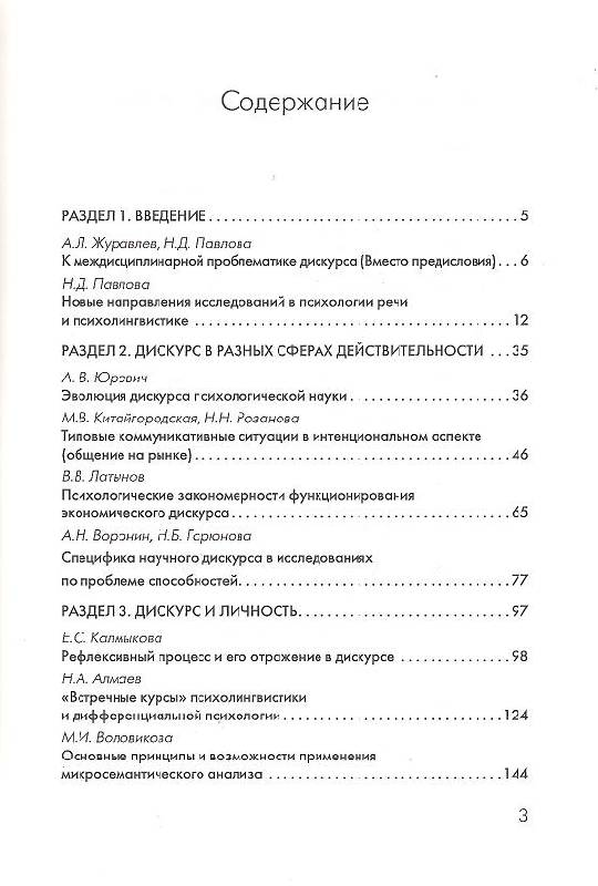 Иллюстрация 1 из 2 для Ситуационная и личностная детерминация дискурса - Павлова, Зачесова | Лабиринт - книги. Источник: Olgatje