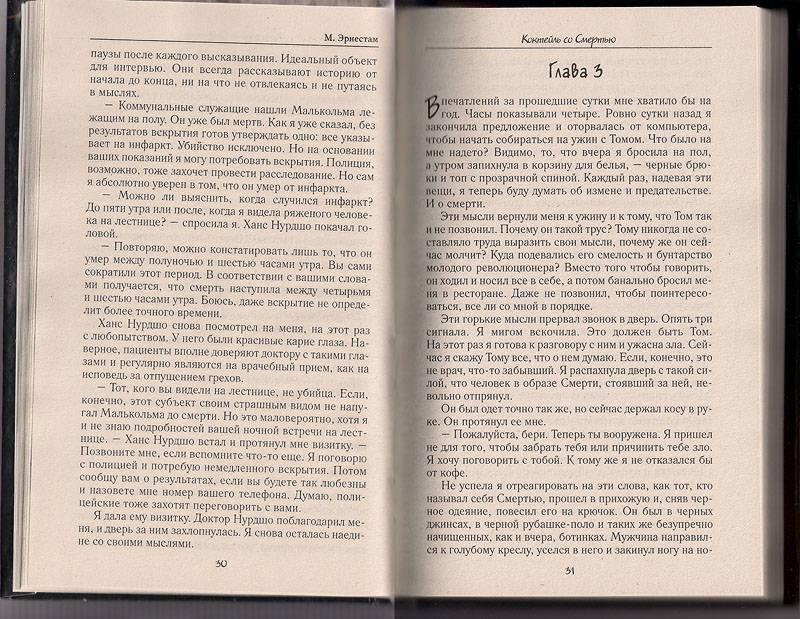 Иллюстрация 1 из 14 для Коктейль со смертью - Мария Эрнестам | Лабиринт - книги. Источник: Ермаков Сергей