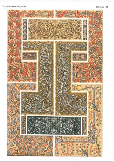 Иллюстрация 1 из 37 для Орнамент всех времен и стилей. В 2-х томах   Лабиринт - книги. Источник: Dana-ja