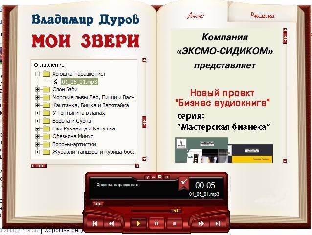 Иллюстрация 1 из 2 для Мои звери (CDmp3) - Владимир Дуров | Лабиринт - аудио. Источник: Svetlana