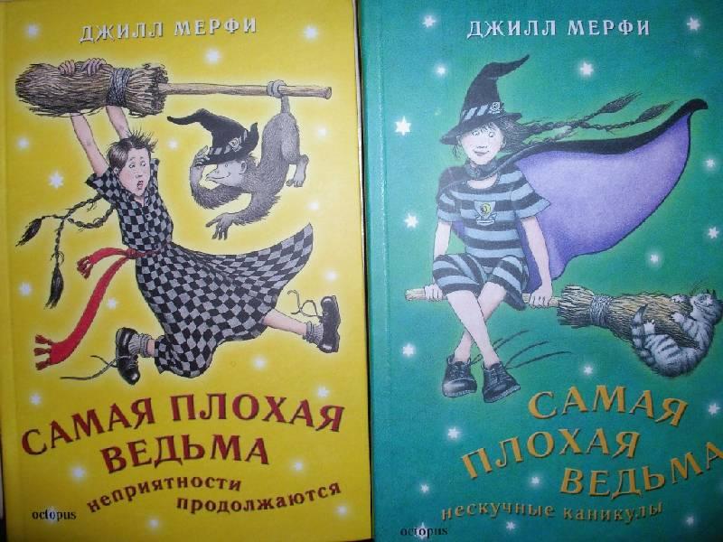 Книга Самая Плохая Ведьма Читать