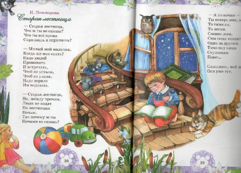 Песенки для малышей лабиринт книги