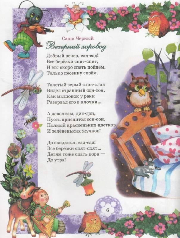 России субботу колыбельные стихи про животных для малышей выбор наборов