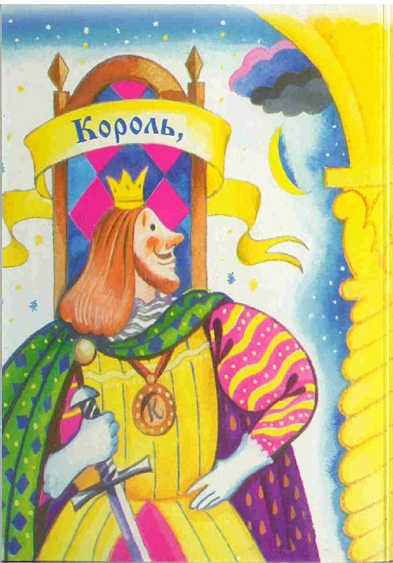 Иллюстрация 1 из 4 для На златом крыльце сидели   Лабиринт - книги. Источник: Тярионнакуби