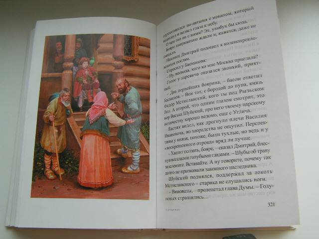 Иллюстрация 1 из 21 для Детская книга: Роман - Борис Акунин   Лабиринт - книги. Источник: ИринаИ