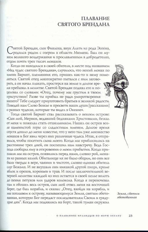 Иллюстрация 1 из 20 для Волшебные страны, иные миры и их обитатели - Николай Горелов | Лабиринт - книги. Источник: Бетельгейзе