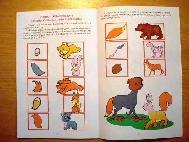 Иллюстрация 1 из 5 для Грамматическая тетрадь №4 для занятий с дошкольниками - Елена Косинова | Лабиринт - книги. Источник: soika