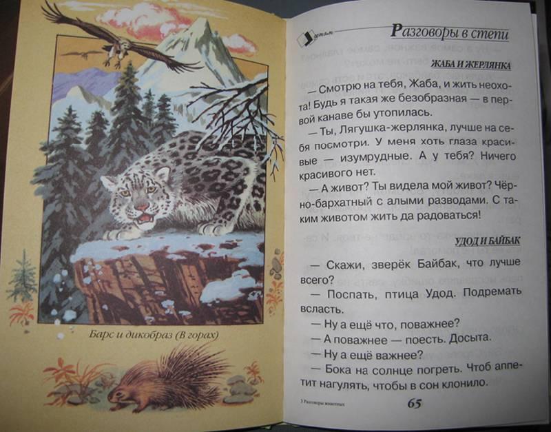 Двенадцатая иллюстрация к книге разговоры животных - николай сладков