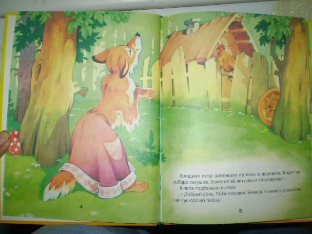 Иллюстрация 1 из 11 для Как петушок лису перехитрил | Лабиринт - книги. Источник: С  М В