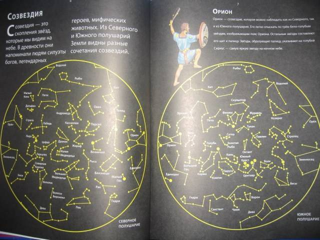 Иллюстрация 1 из 40 для Земля и космос. Я познаю мир - Николас Харрис | Лабиринт - книги. Источник: Алена