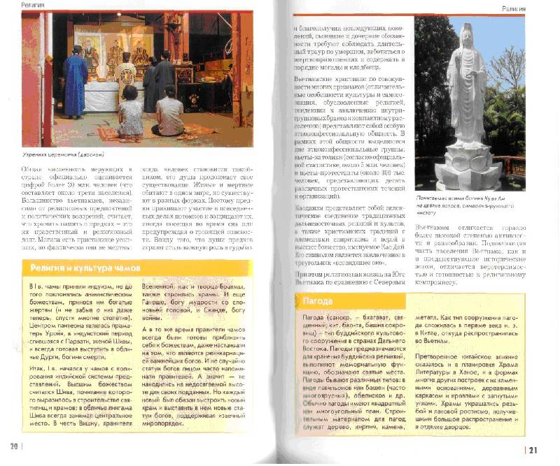Иллюстрация 1 из 2 для Вьетнам. Путеводитель с мини-разговорником - Франц-Йозеф Крюкер | Лабиринт - книги. Источник: kitusha