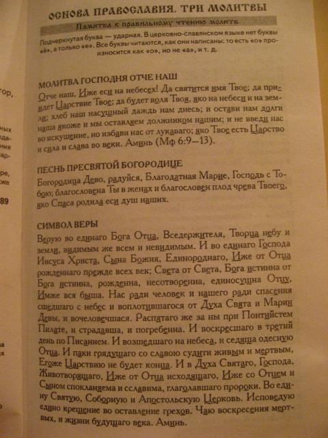 Иллюстрация 1 из 5 для Православный календарь 2009 | Лабиринт - книги. Источник: Mommy