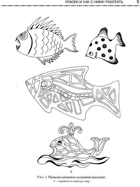 Иллюстрация 1 из 27 для Роспись по стеклу - Марина Синеглазова | Лабиринт - книги. Источник: Юта