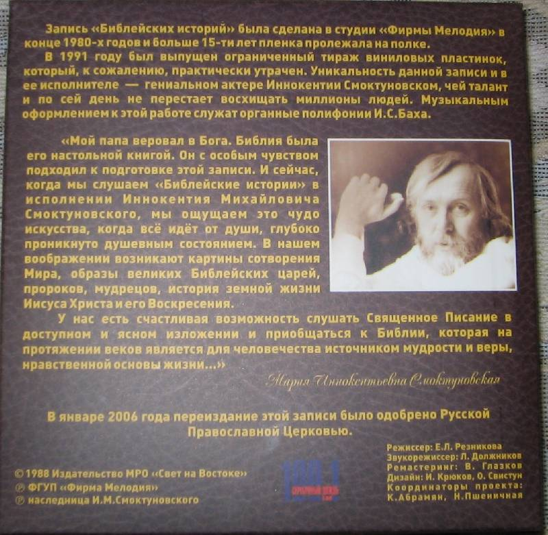 Иллюстрация 1 из 3 для Библейские истории. Читает И. Смоктуновский (8CD)   Лабиринт - аудио. Источник: Читательница