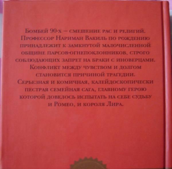 Иллюстрация 1 из 8 для Дела семейные: Роман - Рохинтон Мистри | Лабиринт - книги. Источник: vybegasha