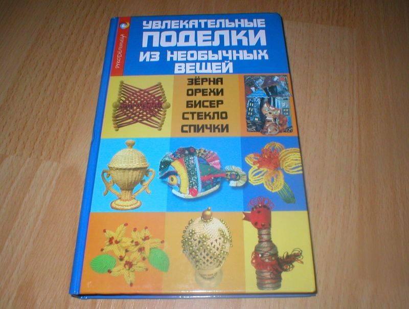 Прочитать книгу поделок