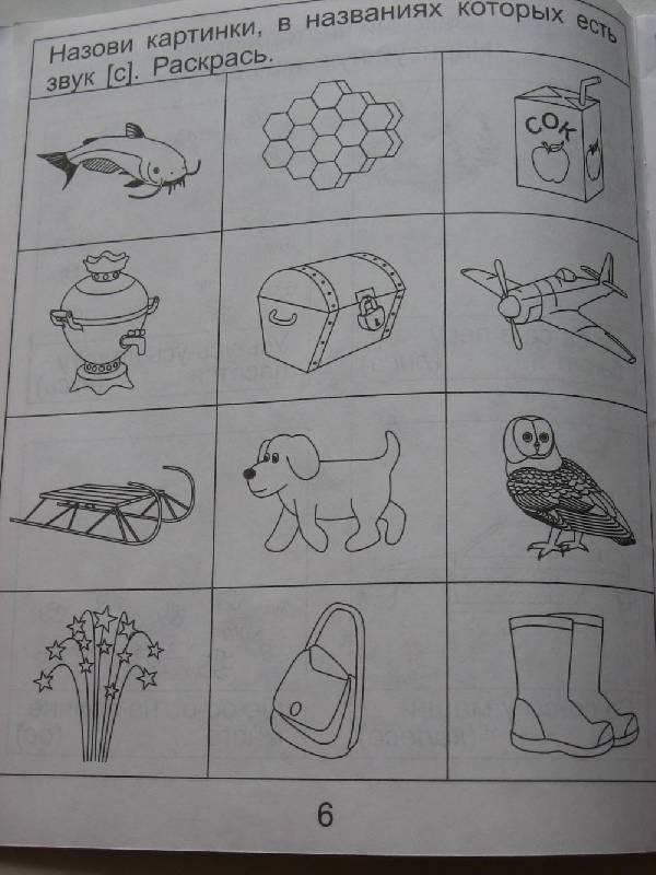 Иллюстрация 1 из 9 для Логопедическая тетрадь на звуки [С], [С']. Солнечные ступеньки | Лабиринт - книги. Источник: Dana-ja