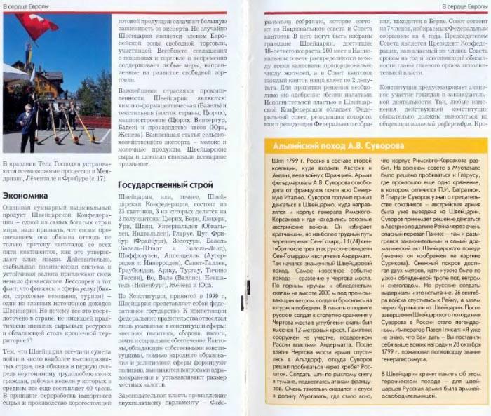 Иллюстрация 1 из 43 для Швейцария и Лихтенштейн (2008) - Хюслер, Эмде   Лабиринт - книги. Источник: Dana-ja