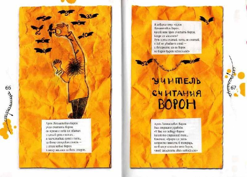 Иллюстрация 22 из 27 для Учителя всякой всячины. Книга на промокашках - Евгений Клюев Лабиринт - книги. Источник: Zhanna
