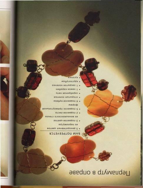 """Иллюстрация 19 к книге  """"Украшения из перламутра, бисера, стекла, бусин """", фотография, изображение, картинка."""