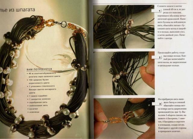 """Иллюстрация 36 к книге  """"Украшения из перламутра, бисера, стекла, бусин """", фотография, изображение, картинка."""