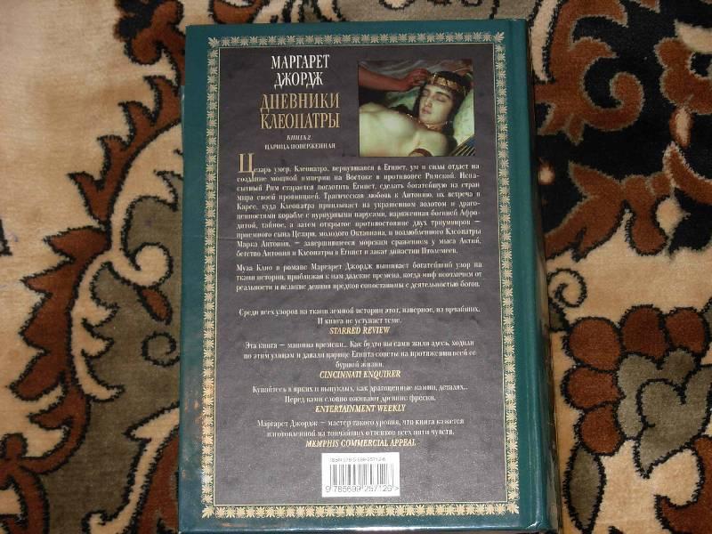 Иллюстрация 1 из 11 для Дневники Клеопатры. Книга 2. Царица поверженная - Маргарет Джордж | Лабиринт - книги. Источник: ---Ирина----