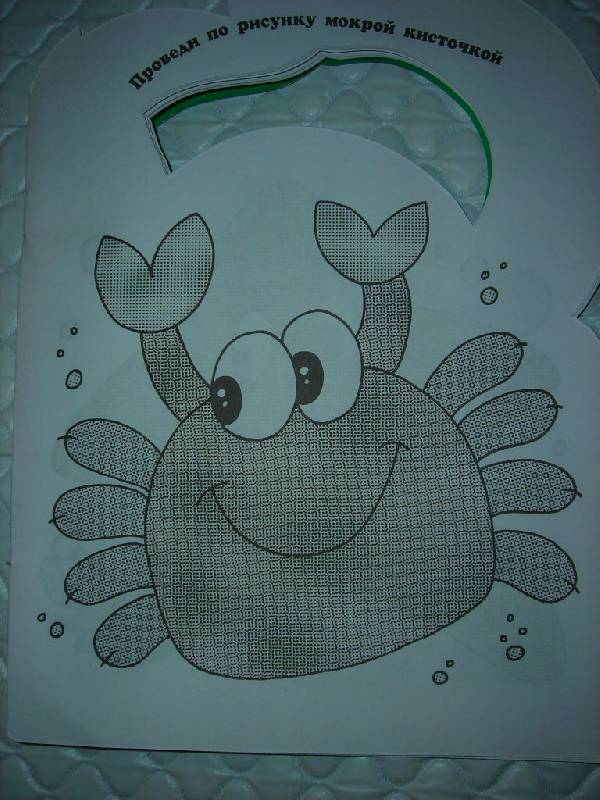 Иллюстрация 1 из 8 для Волшебные раскраски. Морской мир | Лабиринт - книги. Источник: книголюб 61