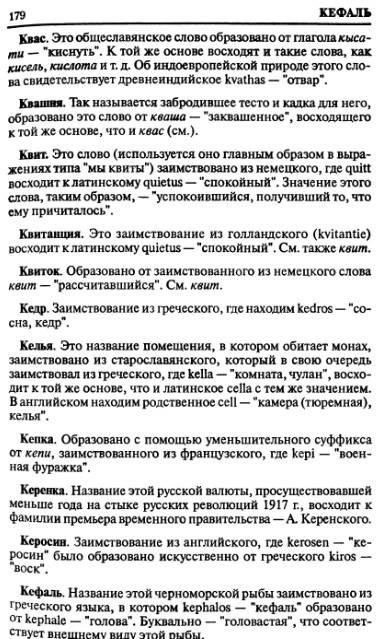 Иллюстрация 1 из 5 для Школьный этимологический словарь - Григорий Крылов | Лабиринт - книги. Источник: Алонсо Кихано