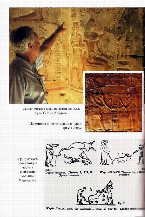 Иллюстрация 1 из 15 для Звездный сфинкс: Космические тайны пирамид - Роберт Бьювэл | Лабиринт - книги. Источник: Panterra