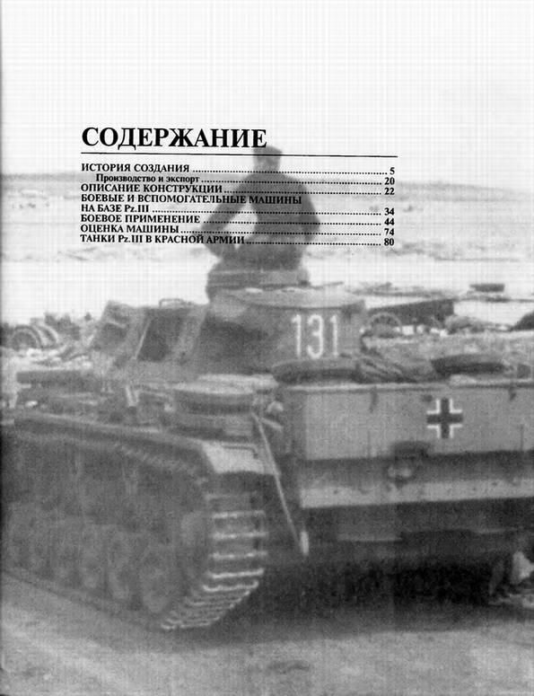 Иллюстрация 1 из 27 для Panzer III. Стальной символ блицкрига - Михаил Барятинский | Лабиринт - книги. Источник: Panterra