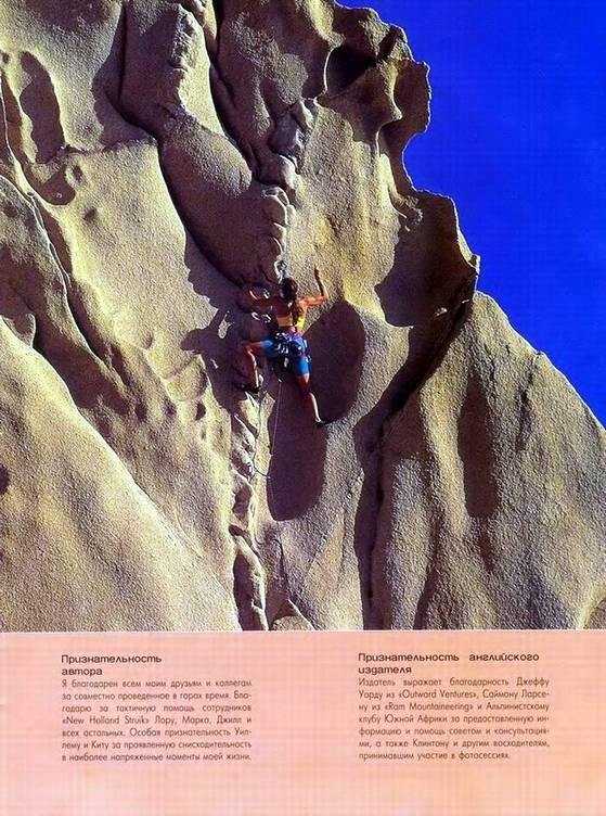 Иллюстрация 1 из 24 для Скалолазание: Базовое руководство по снаряжению и техническому оснащению - Гарт Хаттинг   Лабиринт - книги. Источник: Panterra