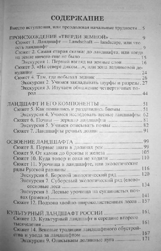 Иллюстрация 1 из 4 для Изучаем ландшафты России - Евгений Колбовский | Лабиринт - книги. Источник: Книголюб
