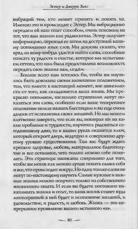 Иллюстрация 1 из 21 для Учение о воплощении желаний в жизнь. Просите - и дано будет вам (твердая обложка) - Хикс Эстер и Джерри | Лабиринт - книги. Источник: Злобин