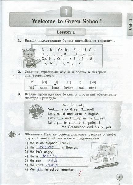 лапицкая 3 класс аудио