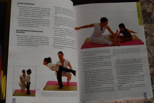 Иллюстрация 1 из 9 для Детская йога. Радость движения - Джульет Пегрум   Лабиринт - книги. Источник: Соколова Евгения Юрьевна
