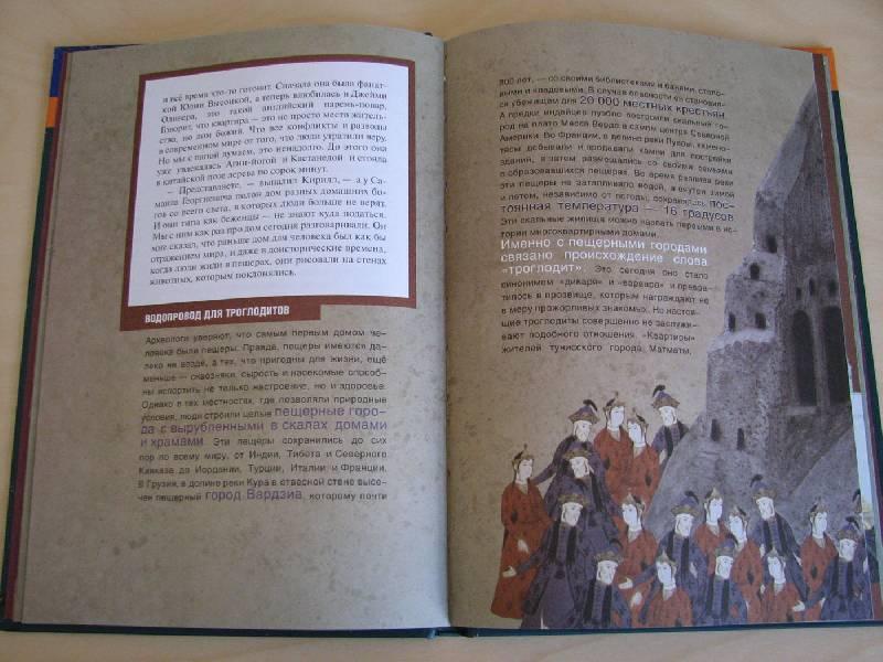 Иллюстрация 1 из 4 для Дух дома дома? - Анастасия Гостева | Лабиринт - книги. Источник: Мамушка