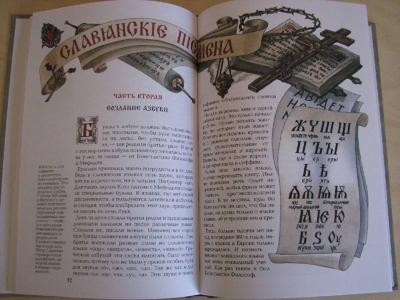 Иллюстрация 1 из 17 для Кирилл и Мефодий - Валерий Воскобойников | Лабиринт - книги. Источник: Мамушка