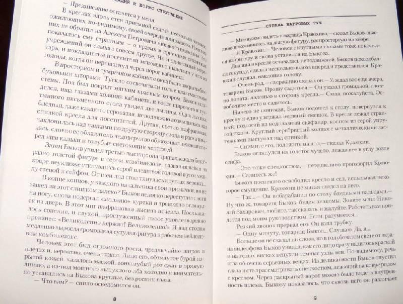 Иллюстрация 1 из 3 для Страна багровых туч: Фантастические произведения - Стругацкий, Стругацкий | Лабиринт - книги. Источник: alester
